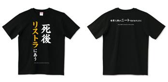 shigorisu_Tshirt